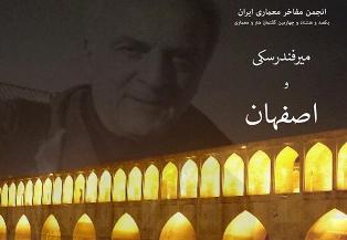میرفندرسکی و اصفهان در گفتمان هنر و معماری