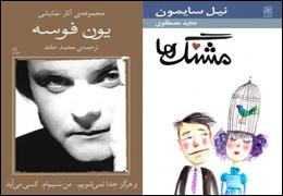 نشر نیلا بهتازگی سه نمایشنامه از یون فوسه و یک نمایشنامه از نیل سایمون روانه بازار کتاب کرده است.