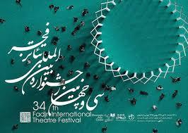 پوستر افقی جشنواره سی و چهارم تئاتر فجر