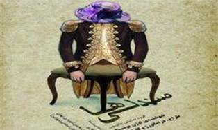 نمایش صندلی ها