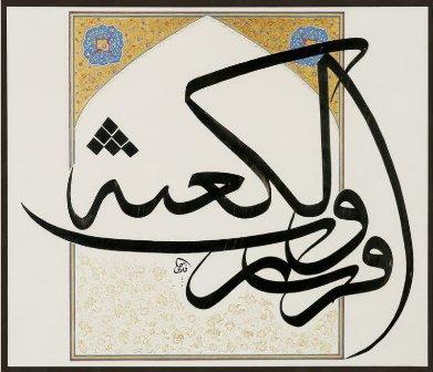 در سایهسار قرآن