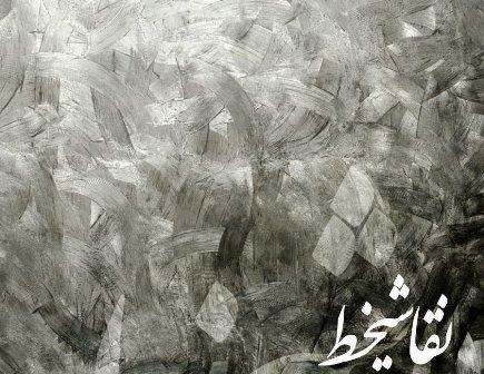 نقاشیخطهای چهار هنرمند