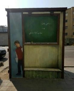سالانه+بهارستان+عباس+کیارستمی