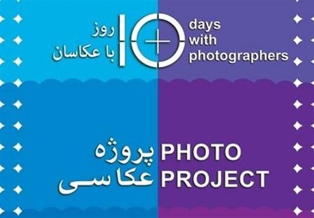 ۱۰ روز با عکاسان
